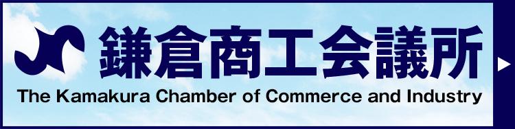鎌倉商工会議所