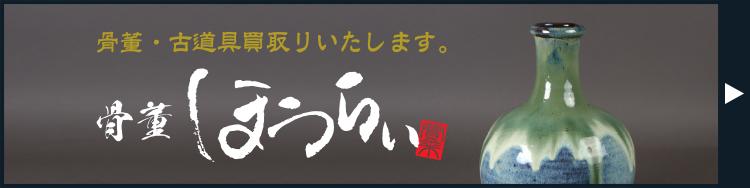 鎌倉の骨董・古道具買取 骨董ほうらい
